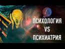 Кемеровский лекторий Дмитрий Платонов о психологии и психиатрии
