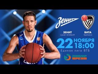 Баскетбол, Единая лига ВТБ. «Зенит» — «Вита»: прямая трансляция