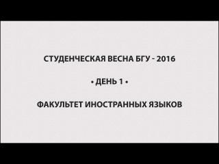 Студвесна БГУ - 2016. День 1 - ФИЯ