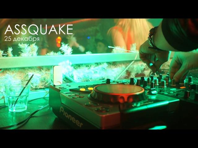 DJ CRIMEX ASSQUAKE. 25.12.2015. Trash Bar.