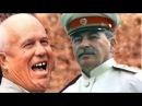 За что Н.Хрущев ненавидел и отомстил И.Сталину