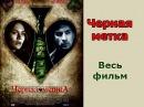 Чёрная метка Весь фильм мистический криминальный сериал детектив