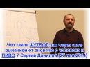 Что такое ФУТБОЛ, как через него выкачивают энергию с человека и ПИВО Сергей Данилов 27 ноя 2014