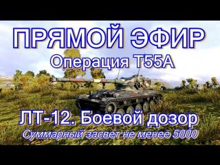 Стрим. Т55А. ЛТ-12.  Боевой дозор | AMX 1390