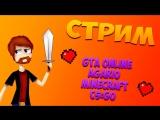 Стрим - GTA Online, CS:GO, Agario, Minecraft . Играем с подписчиками! Будет весело XD