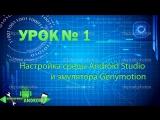 Android обучение. Урок 1. Настройка среды Android Studio и эмулятора Genymotion.