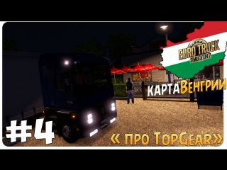 Путешествуем по Венгрии в ETS2 -#4(TopGear )
