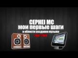 Музыка (хип-хоп + релакс)