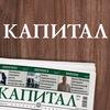 Kapital.kz | Центр деловой информации Капитал