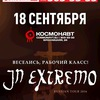 IN EXTREMO |Питер |18/09 2016