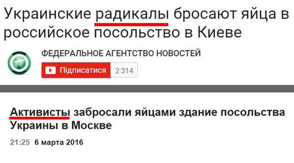 МИД РФ направило ноту Киеву из-за нападений на российские посольства, - Захарова - Цензор.НЕТ 1917