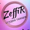 """Студия Танцев """"Zeffir"""""""