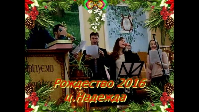 Рождество2016 ц.Надежда