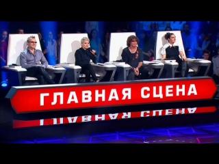 Главная сцена / Сезон 2 / Выпуск 11 (05.12.2015)