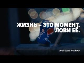 музыка из рекламы пепси жизнь это момент лови его