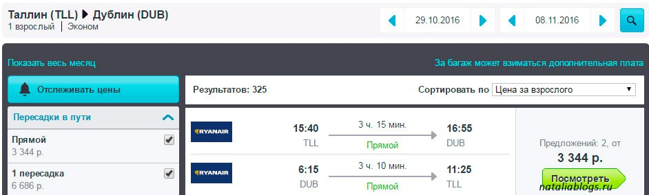 авиабилет rynair билет москва дублин 2016 сентябрь октябрь ноябрь билет таллин дублин дешево билет в ирландию