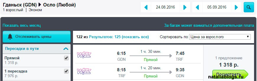 авиабилеты на майорку билет москва-майорка билет гданьск-осло дешево билет осло-майорка авикомпания rynair wizzair