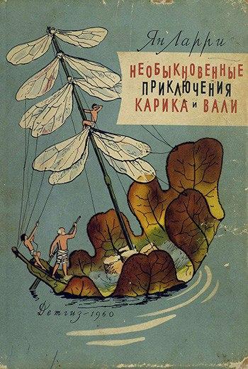 волшебные спички скачать книгу