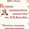 Библиотека им. И.И. Василёва Псков