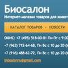 Biosalon.ru - интернет-магазин зоотоваров