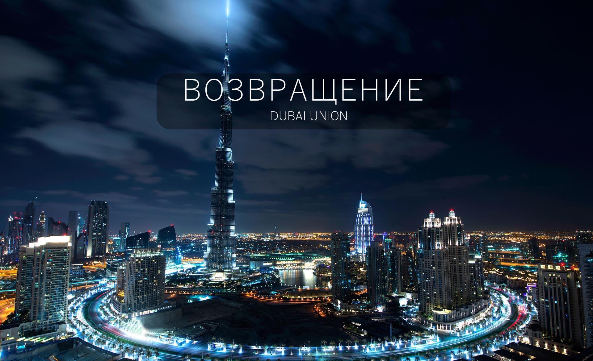 Dubai Union