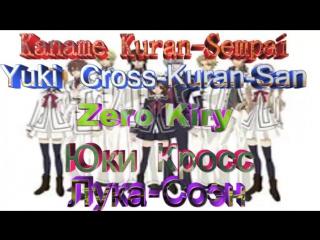 Kaname Kuran-Sempai-Yuki Cross-Kuran-San-5 част