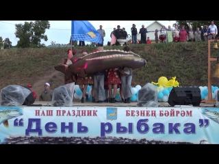 Наш праздник! День Рыбака.Рыбная Слобода 2015. Дипломный показ Рамиль Хасановича,