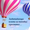 Полет на воздушном шаре Екатеринбург: Три Короля