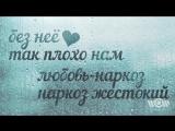 Джиган feat. Стас Михайлов - Любовь-наркоз (Lyric Video)
