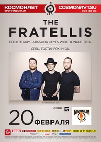 20.02. Космонавт. The Fratellis (UK)