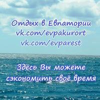 Евпатория Курорт