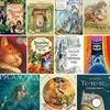 Книги с картинками/Искусство книжной иллюстрации