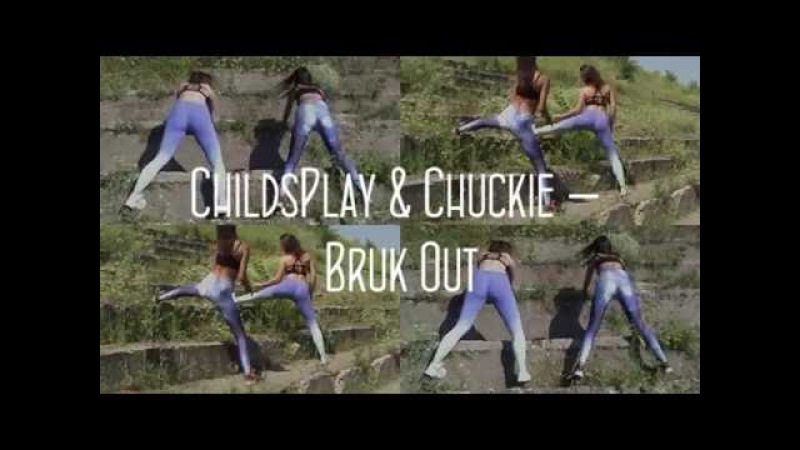 ChildsPlay Chuckie – Bruk Out (choreography by Darya Gorbatenko)