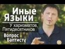 Иные языки Ангельские языки Пастор А Прокопенко