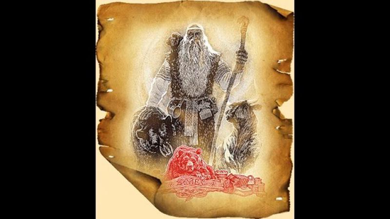 украденный евреями символ Велеса ✡