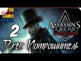 Прохождение Assassin's Creed: Синдикат - Джек Потрошитель [PS4] - #2 (Бордель)