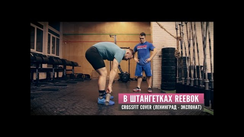 В Штангетках Reebok (CrossFit cover. Экспонат)