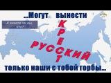 ...Могут вынести русский крест только наши с тобою горбы...