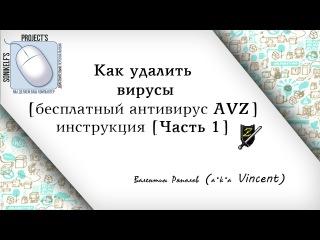 Как удалить вирусы бесплатный антивирус AVZ инструкция [ Часть 1 ] v.0.1