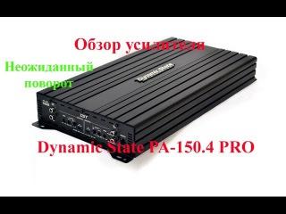 Замер мощности усилителя Dynamic State PA-150.4 PRO.