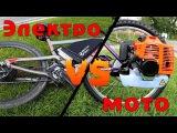 Электровелосипед против(VS) Мотовелосипеда  Что лучше, мотовелосипед или электр ...