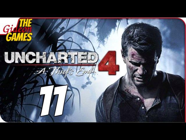Прохождение Uncharted 4 на Русском — 11 (Две башни)