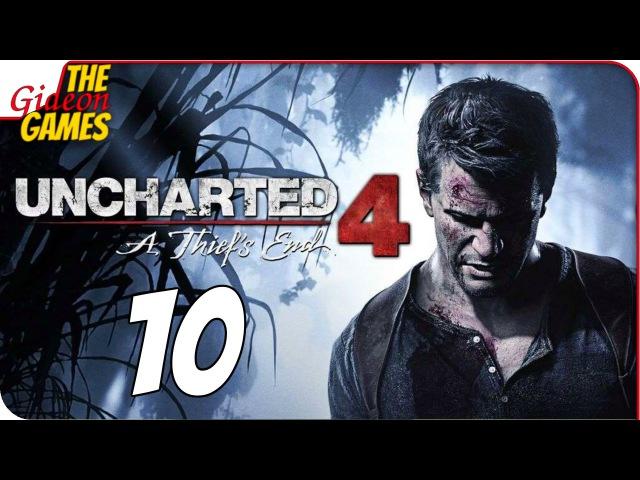 Прохождение Uncharted 4 на Русском — 10 (Божественный Мадагаскар)