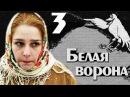 Белая ворона (3 серия) фильм мелодрама
