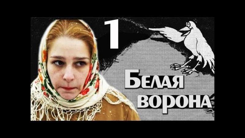 Белая ворона 1 серия фильм мелодрама