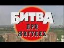 Криминальная Россия Современная Хроника - Битва при Жигулях часть 1-4 часть