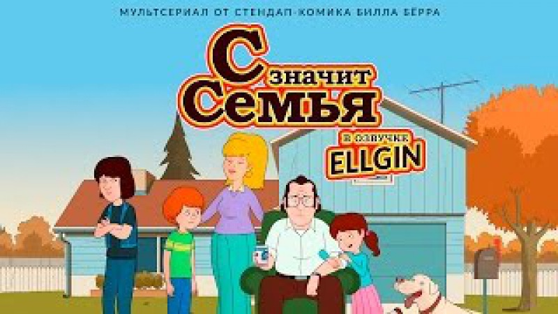 С Значит Семья - F Is For Family (2015)