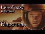 Киноляпы 2015 Марсианин The Martian