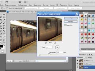 Анимация движения поезда