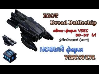 RIOT Dread Battleship - Дред, рогатка и котомка + нубский фарм 50 VSEC